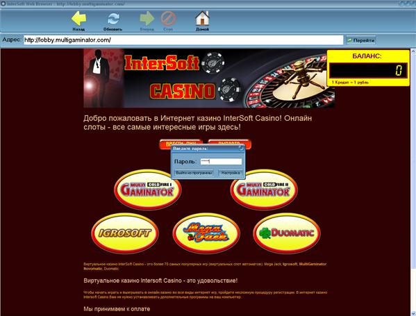 Интерсофт игровые автоматы секреты игровые автоматы русская рулетка